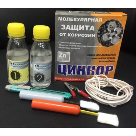 Цинкор-Авто (комплект для удаления ржавчины и оцинковки кузова)